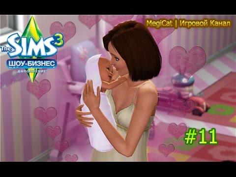 Форум игры The Sims 2. Вот узнать как их так бы родить. . Если два салата