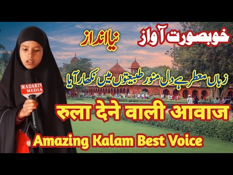 #MadarisMedia Beautiful Voice Naat / Manisha Haq Khan Student Madrasa Uttawar Mewat Haryana India