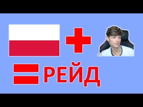 ЛОЛОЛОШКА РЕЙДИТ ПОЛЯКА! - MOMENTS #14