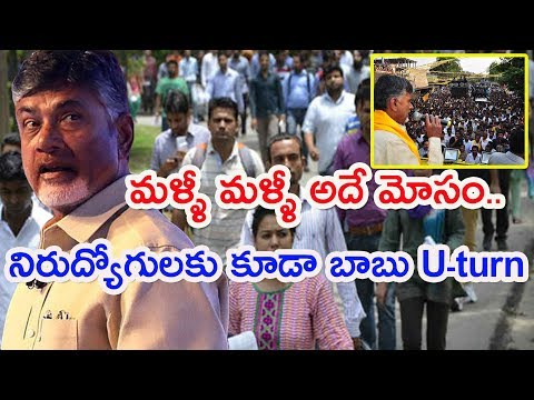 నిరుద్యోగులకు కూడా బాబు U-turn || Chandrababu another U TURN in his poll primises || Pulihora News