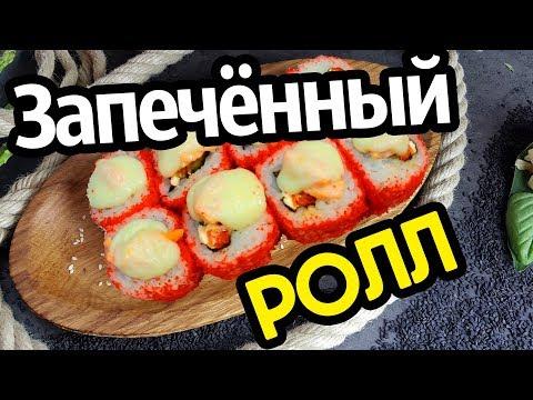 Запечённый ролл с лососем, угрём и сыром моцарелла