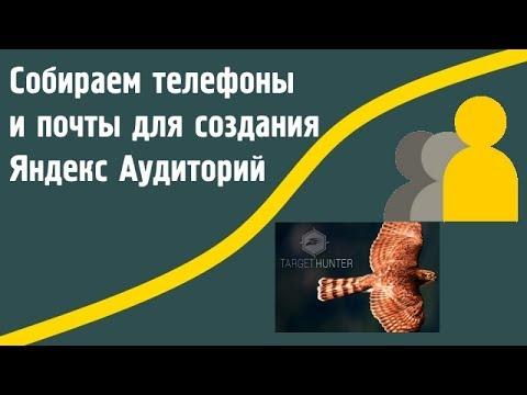 Собираем телефоны и почты для создания Яндекс Аудиторий
