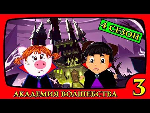 АКАДЕМИЯ ВОЛШЕБСТВА 4 сезон 3 серия Мультсериал для детей НОВЫЕ СЕРИИ