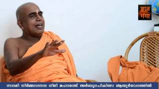 SWAMI NIRMALANANDA GIRI | CANCER TREATMENT IN AYURVEDA