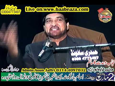 Allama Ali Nasir Talhara 2 March 2019 Shahadra Lahore (www.baabeaza.com)