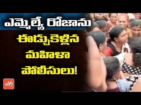 రోజాను అరెస్ట్ చేశారు | YCP MLA Roja Protests in Dachepalli Incident | YCP Leader Arrest | YOYO TV