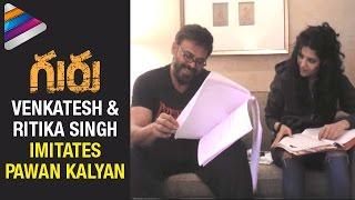 Venkatesh and Ritika Singh Imitates Pawan Kalyan   Guru Movie Making   Gabbar Singh   #GuruMovie