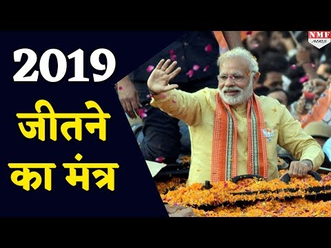 PM Modi के इस मंत्र से 2019 में BJP को जीतने से कोई नहीं रोक सकता thumbnail