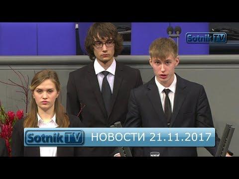 НОВОСТИ. ИНФОРМАЦИОННЫЙ ВЫПУСК 21.11.2017
