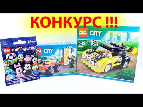 Лего Сити КОНКУРС !!! ( Завершён )