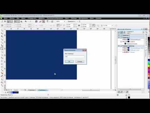 Видеоуроки по CorelDraw X6 - видео