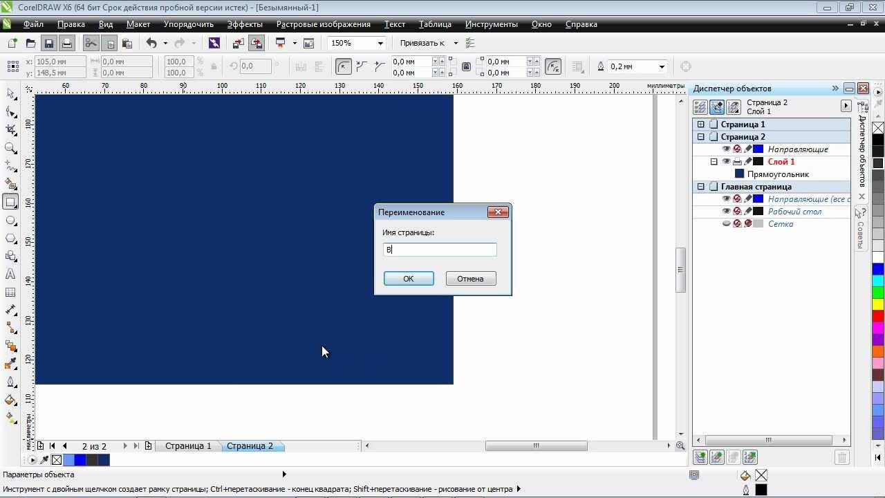 урок презентации знакомство с интерфейсом программы