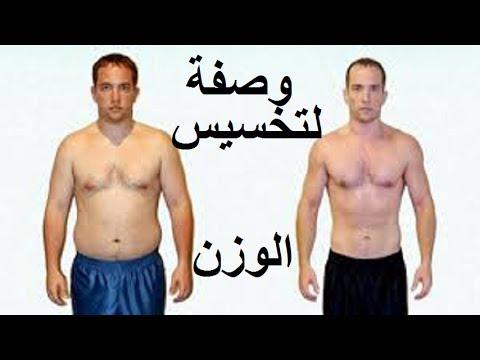 وصفة طبيعية تخسيس الوزن