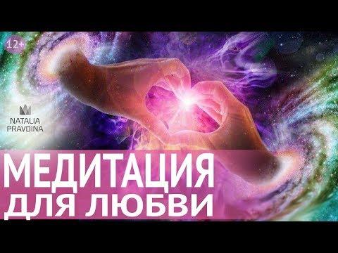 Медитация для обретения любви, счастья и привлечения прекрасного в свою жизнь от Наталии Правдиной