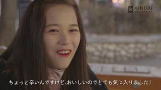 #21 #Karin's Life in KOREA #後編 #近大国際学部