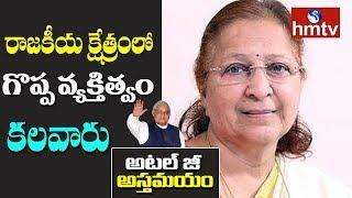 Lok Sabha Speaker Sumitra Mahajan Pays Tribute to Atal Bihari Vajpayee | hmtv