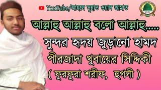 আল্লাহ আল্লাহ বলো আল্লাহ.... পীরজাদা খুবায়ের সিদ্দিকীর সুন্দর নতুন নাত
