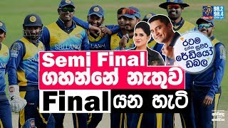 SIYATHA FM MORNING SHOW - 2019 07 01 | Semi Final