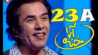 Khanda Araa Comedy Show With Zalmai Araa Ep.23 - Part1     خنده آرا