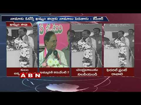 KCR Speeches In Public Meetings | Alleging Chandrababu naidu and Mahakutami | ABN Telugu