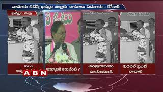 KCR Speeches In Public Meetings | Alleging Chandrababu naidu and Mahakutami