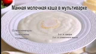 Манная каша на молоке в мультиварке рецепт с фото пошагово в
