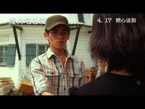 魔女宅急便 (日語版) (Kiki's Delivery Service)電影預告