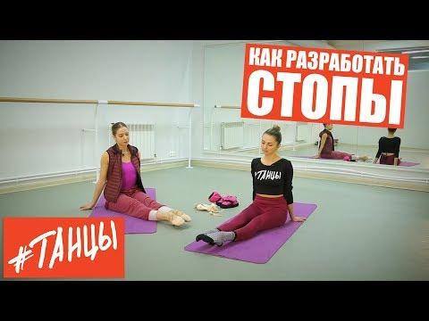 Как разработать СТОПЫ. Упражнения от балерины.
