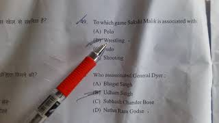 Previous HP TET (10-09-2017) solved  question paper