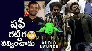 Actor Shafi Funny Speech At Mithai Movie Audio Launch | hmtv