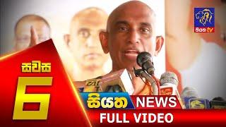 Siyatha News | 06.00 PM | 30 - 06 - 2020