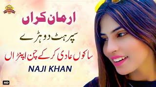 Arman Karan  Singer Naji Khan New Album 2017 Official Video new