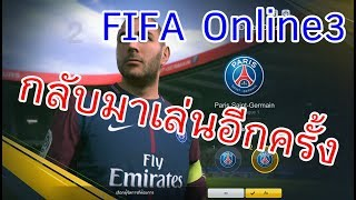 FIFA Online3 | ลองกลับมาเล่นอีกครับ สนุกดีจัง !!!