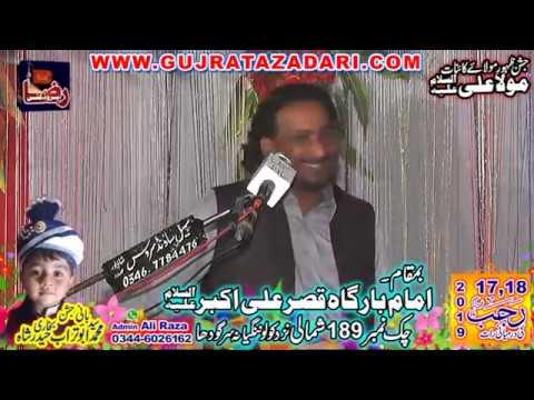 Zakir Ray Ali Imran Lahore  | 25 Mach 2019 | Chak 189 Shamli Sargodha ( www.Gujratazadari.com )