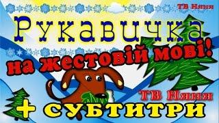 Рукавичка. Казка українською мовою Рукавичка. На українській мові жестів.