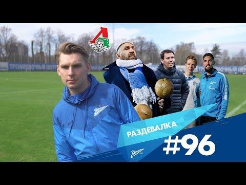«Раздевалка» на «Зенит-ТВ»: выпуск №96