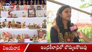 Bommala Koluvu At Indrakeeladri | Vijayawada Kanakadurga Temple | TV5News