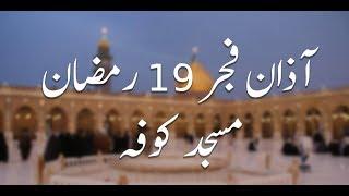 Azan e Fajar 19 ramzan 2017 masjid e kufa