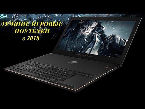 Лучшие игровые ноутбуки в 2018. От GTX 1050 до GTX 1080.