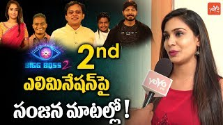 Bigg Boss 2 Telugu Contestant Sanjana Anne about Next Elimination From Bigg Boss House