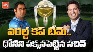Sachin Tendulkar World Cup XI Team | MS Dhoni | Rohit Sharma | Virat Kohli