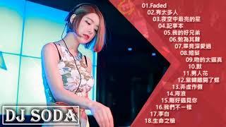 2018電音 DJ Soda Remix 好新歌推薦 慢搖 ~ 中文EDM Nonstop精选《Faded ✘ 有太多人 ✘ 我們不一樣》100首NonStop逆襲