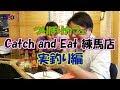 ★これが噂の『つりぼりカフェ』Catch and Eat 練馬店さん PART2 実釣り編
