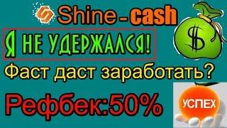 Фаст хайп SHINE-CASH! 125% за 18 часов!