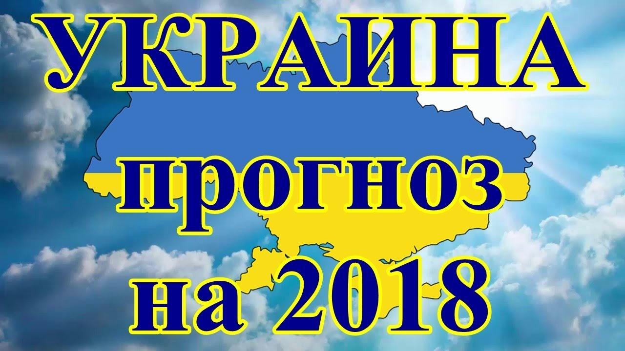 Прогнозы для украины на 2018 год видео