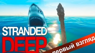 Игра про stranded deep прохождение с брайаном