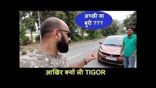Reasons to buy TATA TIGOR || YOUR ALL QUESTIONS are ANSWERED