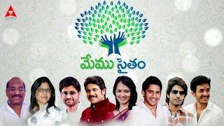 Akkineni Nagarjuna Interviews For Memu Saitham Full Episode