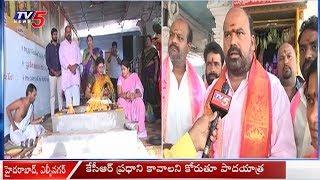 కేసీఆర్ ప్రధాని కావాలంటూ పాదయాత్ర..! | LB Nagar TRS Leaders Padayatra