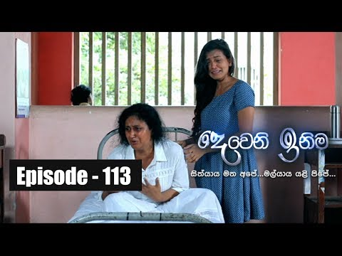 Deweni Inima | Episode 113 12th July 2017